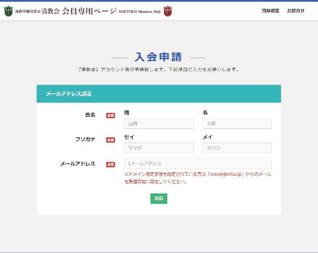 ミータス新規入会申請画面