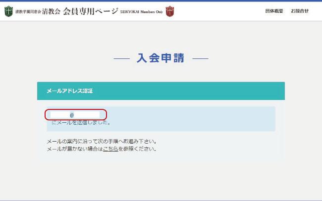 ミータスメールアドレス認証画面