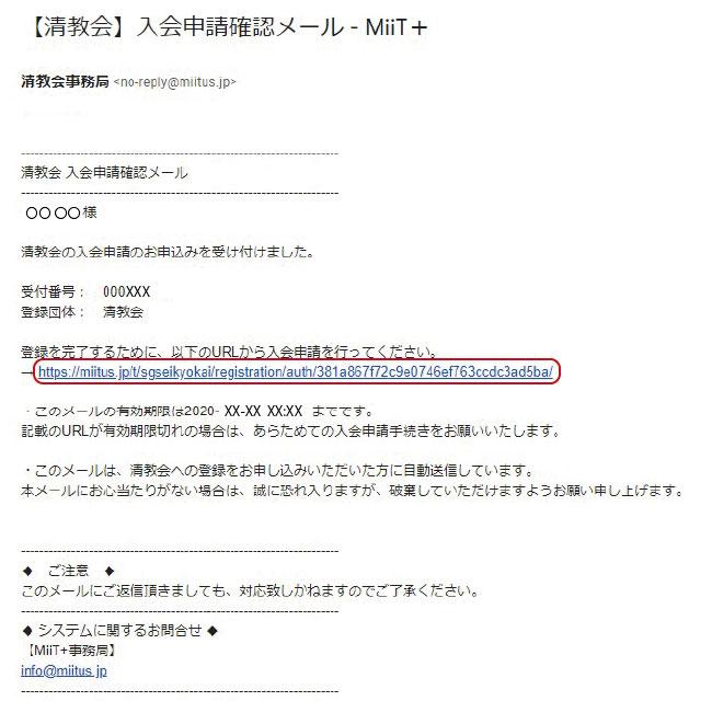 ミータス入会申請確認メール画面