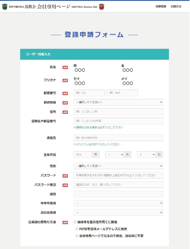 ミータス新規入会申請フォーム画面