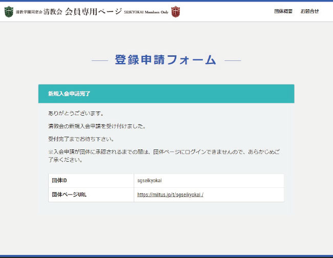 ミータス新規入会申請完了画面