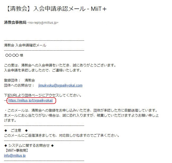 ミータス入会申請承認メール画面