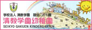 清教幼稚園バナー