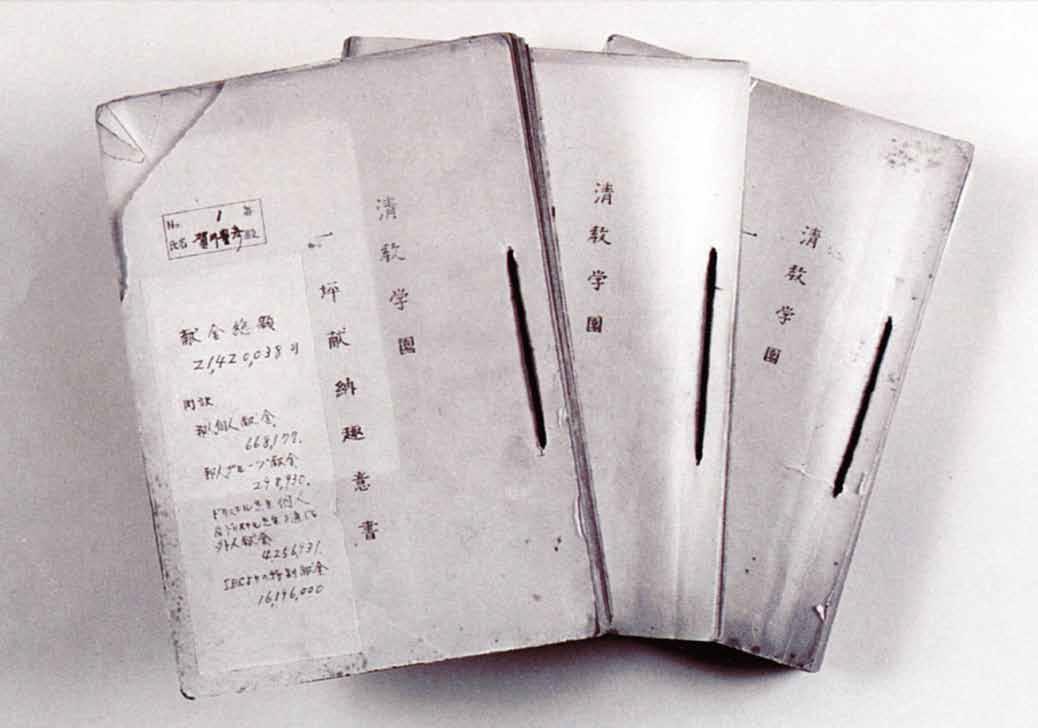 「一坪献金運動」に協力された方の名簿(1958年~)