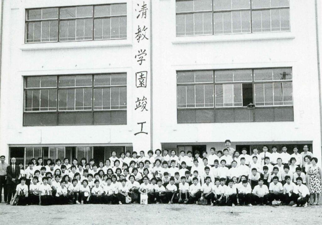 清教学園竣工