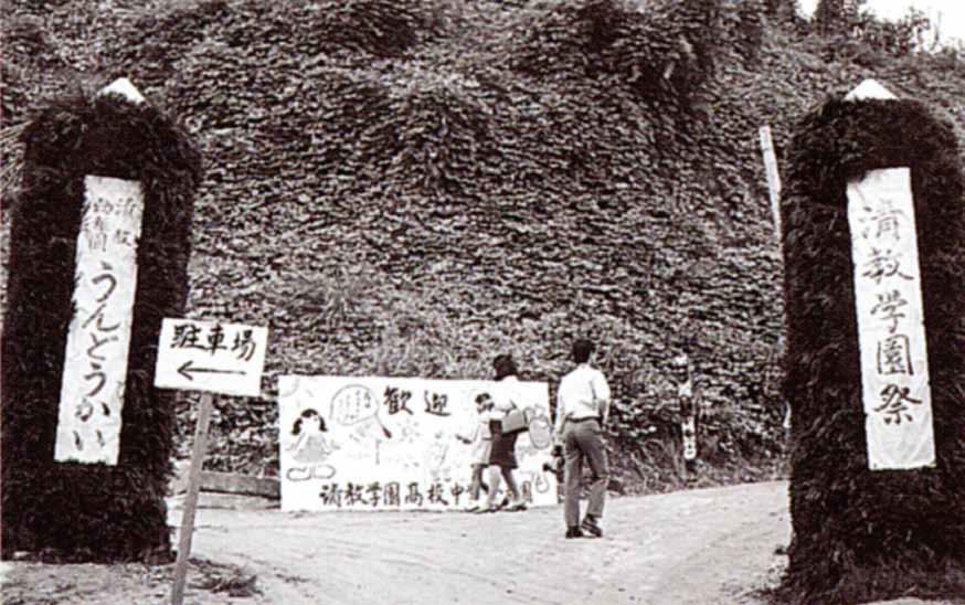 地獄坂に設けられたゲート(1969年~)