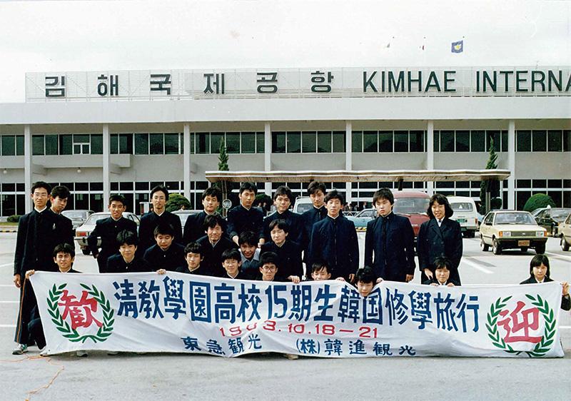初めての海外修学旅行(83年、韓国)