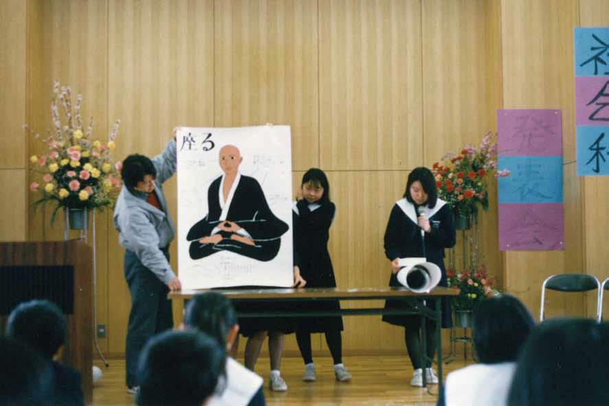 中学社会科発表会(1986年、学園ホールにて)