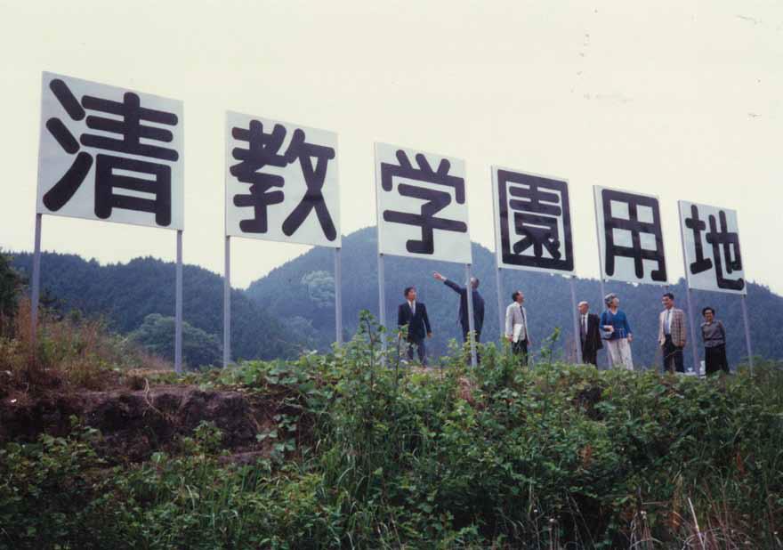 自然から学べる場となる清水校地を取得(1987年)